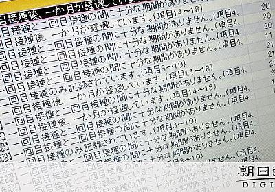 ワクチン打ったけど記録がない? 国の管理システム、一部を誤登録か:朝日新聞デジタル
