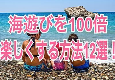 海での遊び方12種類!子供の海デビューを最高な思い出にしよう!   こっころ