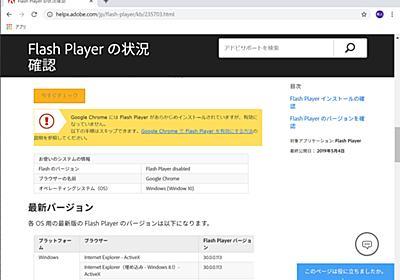 「Google Chrome 76」では「Adobe Flash Player」がデフォルト無効化 - やじうまの杜 - 窓の杜