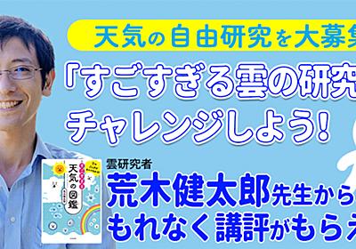 天気の自由研究を大募集! 「すごすぎる雲の研究」にチャレンジしよう! | ヨメルバ | KADOKAWA児童書ポータルサイト