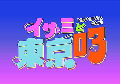 東京03とスタア|日本テレビ