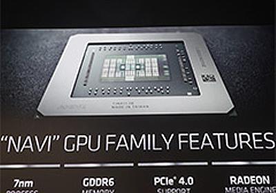 西川善司の3DGE:次世代GPU「Radeon RX 5700」シリーズの秘密に迫る。レイトレーシング対応は第2世代NAVIに持ち越し? - 4Gamer.net
