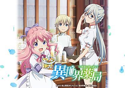 TVアニメ『異世界薬局』公式サイト