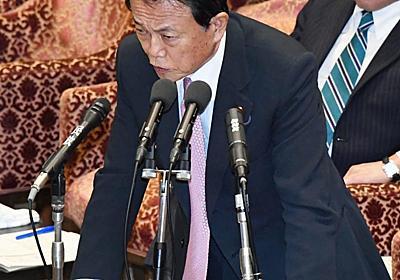 佐川国税庁長官更迭を改めて拒否 財務相「極めて有能」 - 共同通信