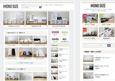 サイト「MONO SIZE」を公開するまでに考えたこと|ぱんくま|note