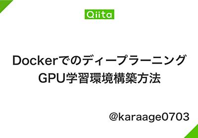 DockerでのディープラーニングGPU学習環境構築方法 - Qiita