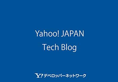 Inside Yahoo!メール 第2話「分析!迷惑メール」 (Yahoo! JAPAN Tech Blog)
