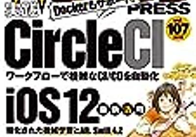 『WEB+DB PRESS Vol.107』の「実践CircleCI」を読んだ - 30歳からのプログラミング