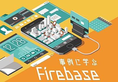 Firebaseでバックエンドエンジニア不在のアプリ開発 クックパッドが体感した、メリットと課題 - エンジニアHub|若手Webエンジニアのキャリアを考える!