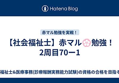 【社会福祉士】赤マル💮勉強!2周目70ー1 - 令和3年国家試験社会福祉士にchallenge!