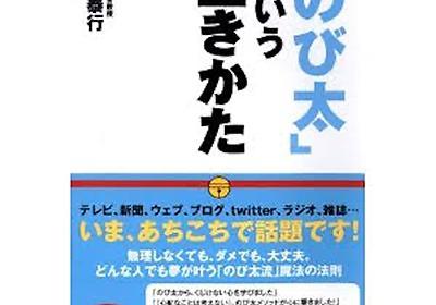 """『「のび太」という生き方』""""書評"""" 終わり良ければ全てよし?のび太から学ぶ成功体験の必要性 - こひー書店(cohii book store)"""