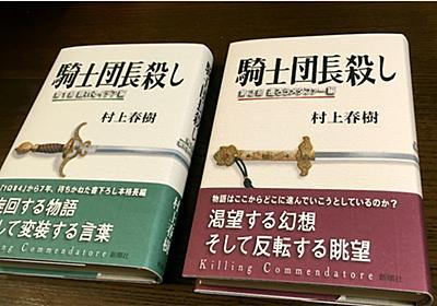 読み始めの『騎士団長殺し』 - まわりみち(仮)