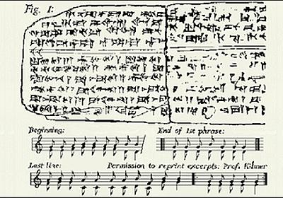 3400年前の世界最古の歌はどんなメロディなのか? - GIGAZINE