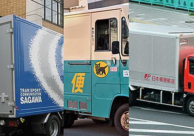 ヤマト運輸ら宅配大手三社の「働き方改革」、しわ寄せが酷い? - wezzy|ウェジー