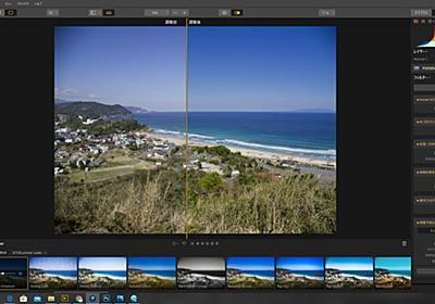 """ミニレポート:無料公開中の写真編集ソフト「Luminar 3」の実力を検証 自然な効きのAI画像解析 最新版""""4""""との違いは? - デジカメ Watch"""