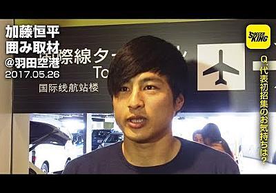 【サプライズ選出】加藤恒平 囲み取材@羽田空港 2017.05.26