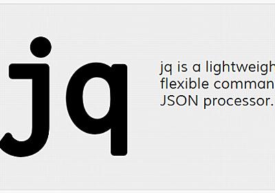 軽量JSONパーサー『jq』のドキュメント:『jq Manual』をざっくり日本語訳してみました   Developers.IO