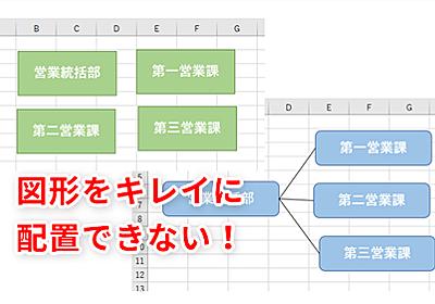 【Excel】図形をフリーハンドでキレイに並べるのは限界……!エクセルで図形を簡単に整列させるテクニック - いまさら聞けないExcelの使い方講座 - 窓の杜