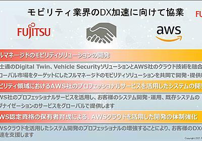 富士通とAWS、モビリティ業界のDX加速に向けた協業を発表 - クラウド Watch