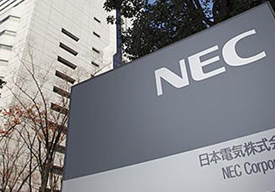NECもソースコード流出を確認、GitHubで 三井住友銀、NTTデータに続き - ITmedia NEWS