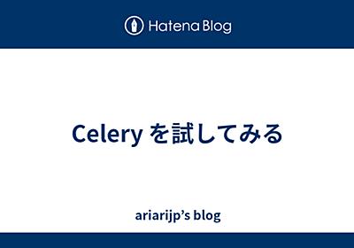 Celery を試してみる - ariarijp's blog