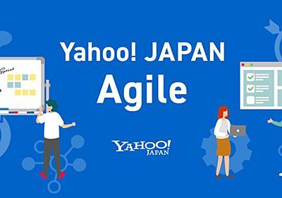 """ヤフーのアジャイル開発事例を紹介""""Yahoo! JAPAN Agile 1st"""" - Yahoo! JAPAN Tech Blog"""