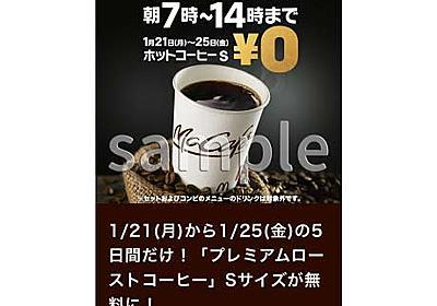 マクドナルドのコーヒーが金曜までタダ⭐️無料商品だけ注文するのはセーフか調べた - ていないブログ-主婦ミニマリストで整理収納アドバイザーなインテリア好き音楽オタクの雑記