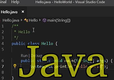 Microsoft、「Visual Studio Code Java Pack Installer」を公開:VS CodeでJavaを手軽に始める - @IT
