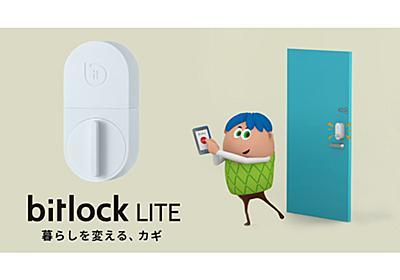スマートロックのサブスク「bitlock LITE」登場--初期費用なし、月額300円~ - CNET Japan