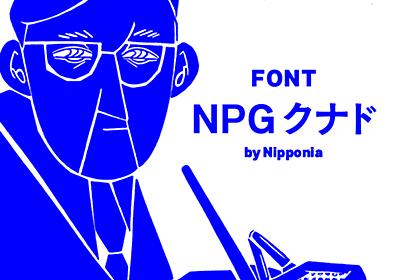 NPGクナド|nipponia