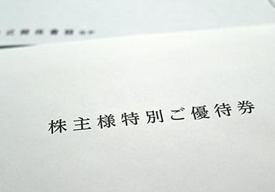 【株主優待/ブログ運営】株主優待とブログは相性が良い! - greenの日記
