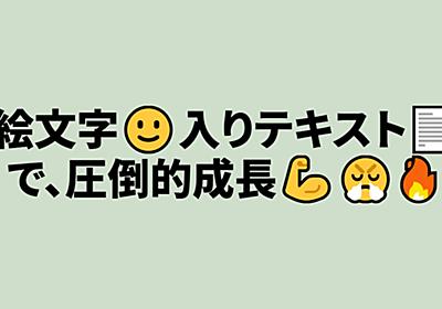 絵文字😇を含むテキストを表示する @font-face 設定(Unicode 10.0対応版) | ダーシマ・ヱンヂニヤリング
