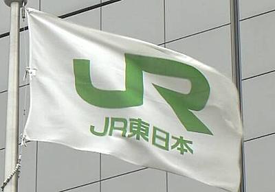 JR東日本 時間帯で運賃変えるなど検討へ コロナ影響で利用者減 | NHKニュース
