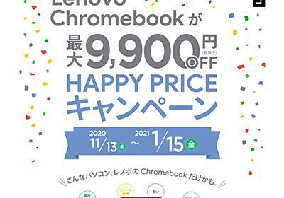 LenovoのChromebookが公式、楽天、Amazonで最大9,900円OFF+ポイントで買えるチャンス!!(2021年1月15日まで) | ちょっと知りたいIT活用の備忘録