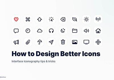 現役デザイナーが教える、アイコンデザインがより良くなる8個のヒント - PhotoshopVIP