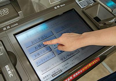 地味にイラつく「銀行ATMの使い勝手」を検証する   トクを積む習慣