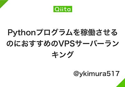 Pythonプログラムを稼働させるのにおすすめのVPSサーバーランキング - Qiita