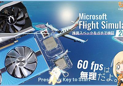 Microsoft Flight Simulatorの推奨スペックをガチで検証:60 fpsは無理 | ちもろぐ