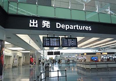 羽田空港枠で国交省と「ケンカ」中のANAとJAL、その理由と利用者メリットは? (1) なぜJAL5枠・ANA11枠? 羽田空港の国際線がここまで増える! | マイナビニュース
