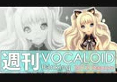 週刊VOCALOIDランキング #251