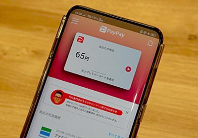 PayPayアカウントは削除できない - Engadget 日本版