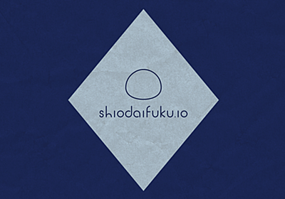 決済システムを作るまえにこれだけは知っておこう - shiodaifuku.io