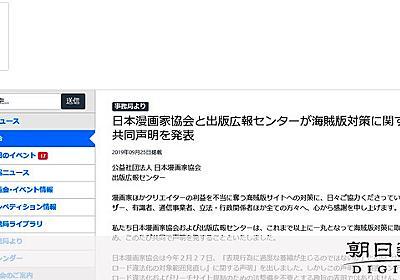 ダウンロード違法要件、絞り込み検討へ 著作権法改正案:朝日新聞デジタル