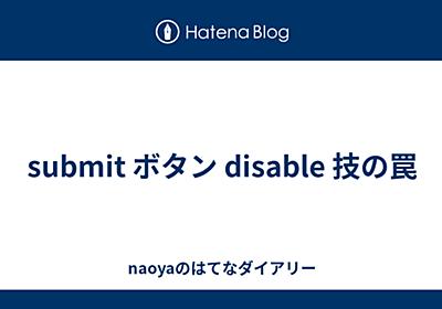submit ボタン disable 技の罠 - naoyaのはてなダイアリー