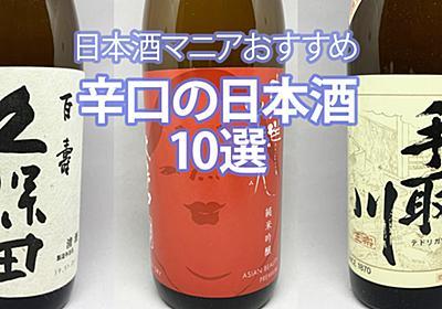 辛口の日本酒が好きな人へ。マニアが認めるこの銘柄10選を飲んでほしい - ソレドコ