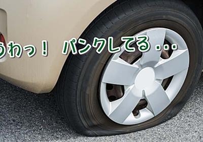 タイヤのパンクって修理でも大丈夫?交換になってしまうケースって?