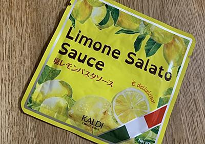 【KALDIカルディコーヒー】の塩レモンパスタソースは相変わらず美味。グリューワインも初体験。 - 華日記 子育てと、趣味と、生活と。