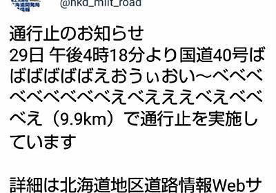 「国道40号ばばばばば…」北海道開発局のツイート暴走:朝日新聞デジタル