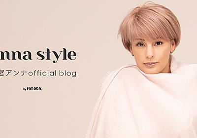 | 梅宮アンナ オフィシャルブログ「anna style」Powered by Ameba