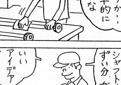 マンガ労災事例から始まる宇宙世紀ヒヤリ・ハット事例 - Togetter